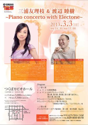 Ps_miura999920130113072215